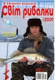 журналы свит рыбалки